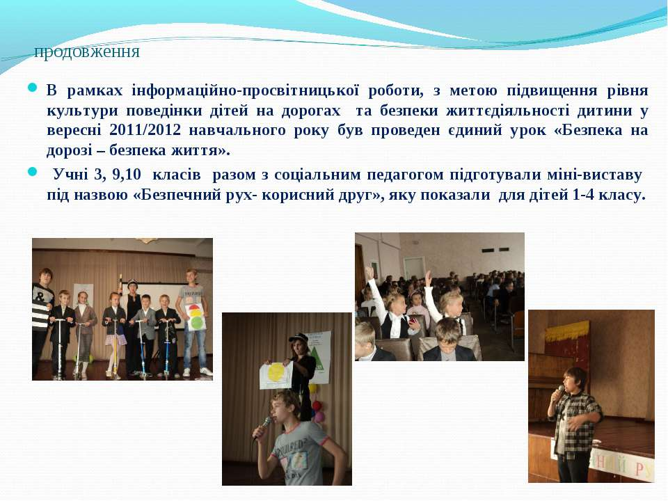 продовження В рамках інформаційно-просвітницької роботи, з метою підвищення р...