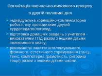 Організація навчально-виховного процесу в другій половині дня індивідуальна к...