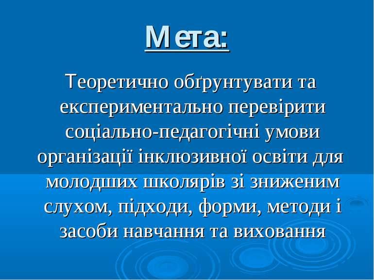 Мета: Теоретично обґрунтувати та експериментально перевірити соціально-педаго...