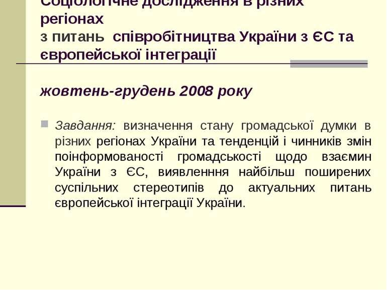 Соціологічне дослідження в різних регіонах з питань співробітництва України з...