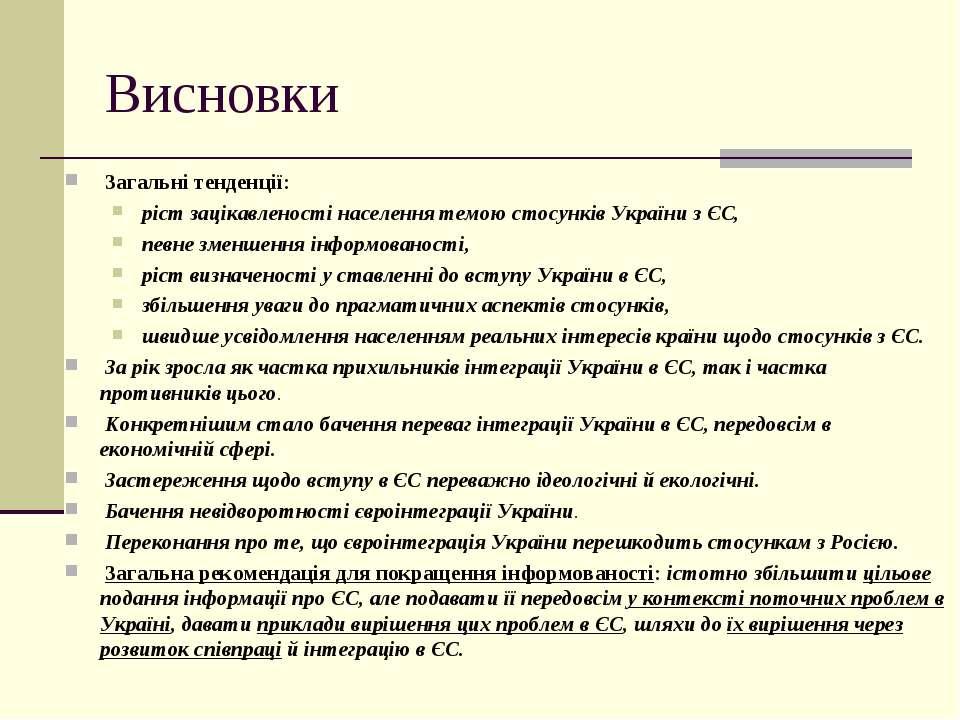 Висновки Загальні тенденції: ріст зацікавленості населення темою стосунків Ук...