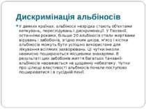 Дискримінація альбіносів У деяких країнах, альбіноси незрідка стають об'єктам...