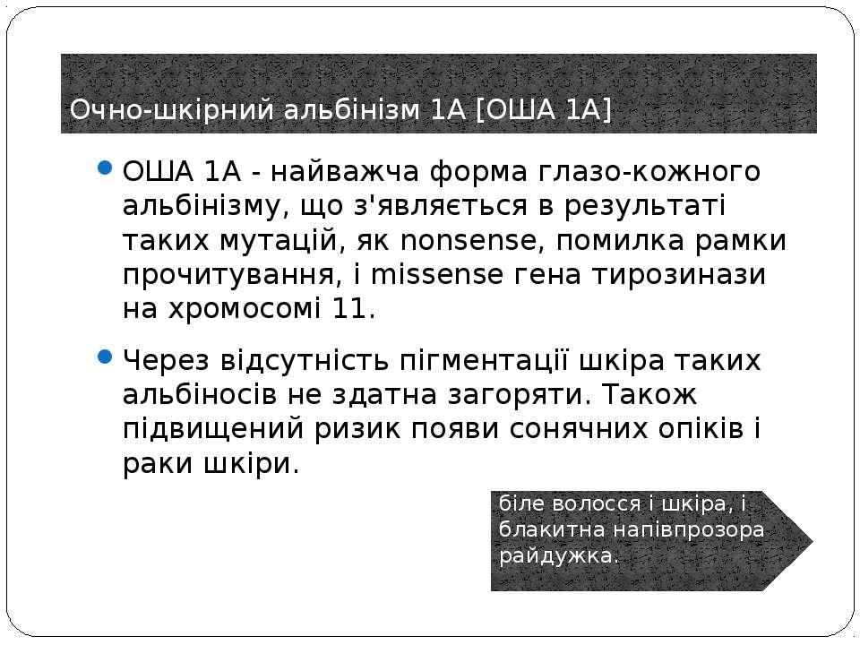 Очно-шкірний альбінізм 1А [ОША 1А] ОША 1А - найважча форма глазо-кожного альб...