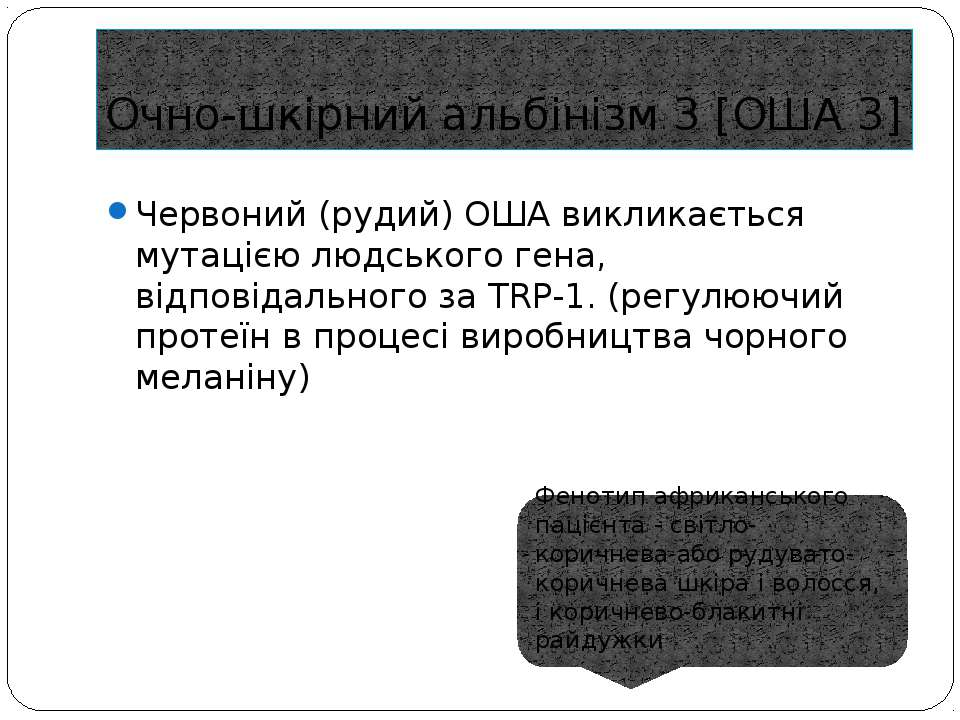 Очно-шкірний альбінізм 3 [ОША 3] Червоний (рудий) ОША викликається мутацією л...