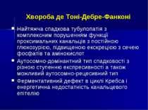 Хвороба де Тоні-Дебре-Фанконі Найтяжча спадкова тубулопатія з комплексним пор...