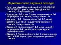 Медикаментозне лікування оксалурії - Окис магнію (Magnesii oxydum), 50-100-20...