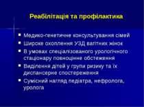 Реабілітація та профілактика Медико-генетичне консультування сімей Широке охо...