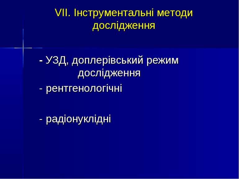 VII. Інструментальні методи дослідження - УЗД, доплерівський режим дослідженн...