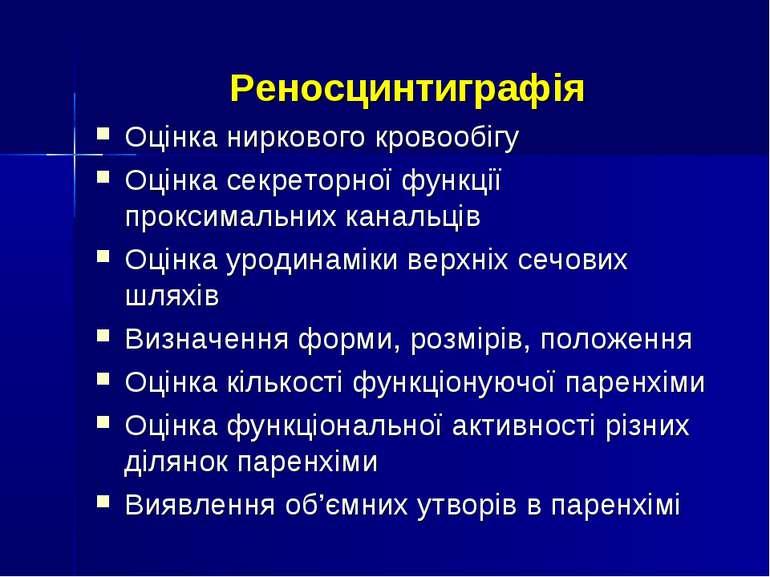 Реносцинтиграфія Оцінка ниркового кровообігу Оцінка секреторної функції прокс...