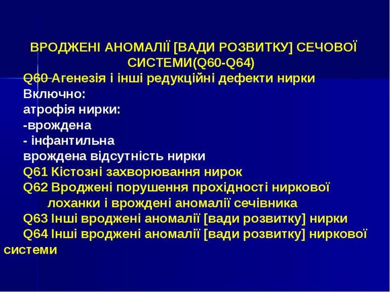 ВРОДЖЕНІ АНОМАЛІЇ [ВАДИ РОЗВИТКУ] СЕЧОВОЇ СИСТЕМИ(Q60-Q64) Q60 Агенезія і інш...