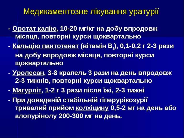 Медикаментозне лікування уратурії - Оротат калію, 10-20 мг/кг на добу впродов...
