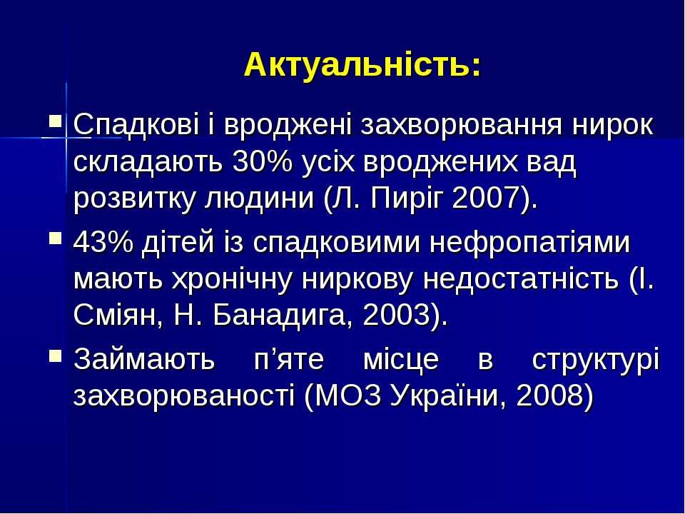 Актуальність: Спадкові і вроджені захворювання нирок складають 30% усіх вродж...