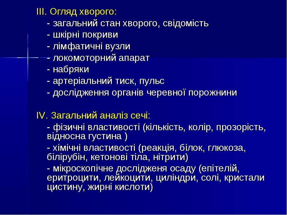 ІІІ. Огляд хворого: - загальний стан хворого, свідомість - шкірні покриви - л...