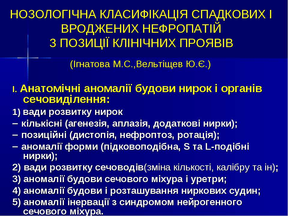 НОЗОЛОГІЧНА КЛАСИФІКАЦІЯ СПАДКОВИХ І ВРОДЖЕНИХ НЕФРОПАТІЙ З ПОЗИЦІЇ КЛІНІЧНИХ...