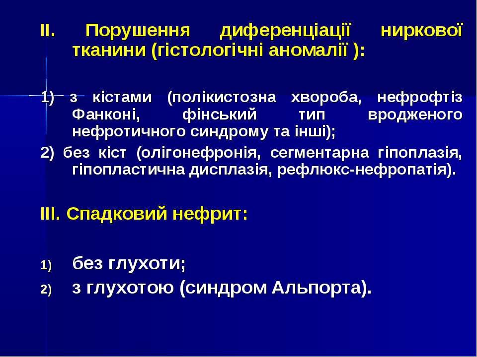 ІІ. Порушення диференціації ниркової тканини (гістологічні аномалії ): 1) з к...