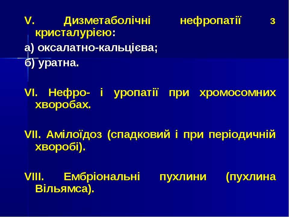 V. Дизметаболічні нефропатії з кристалурією: а) оксалатно-кальцієва; б) уратн...