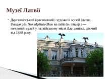 Даугавпілський краєзнавчий і художній музей (латис. Daugavpils Novadpētniecīb...