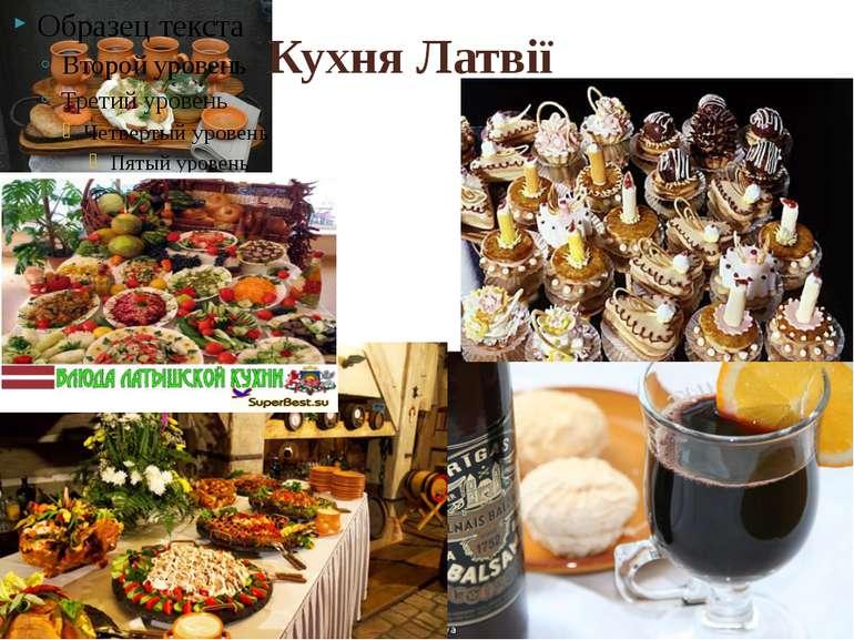 Кухня Латвії