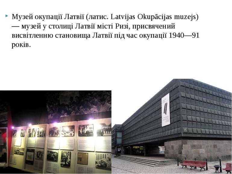 Музей окупації Латвії (латис. Latvijas Okupācijas muzejs) — музей у столиці Л...