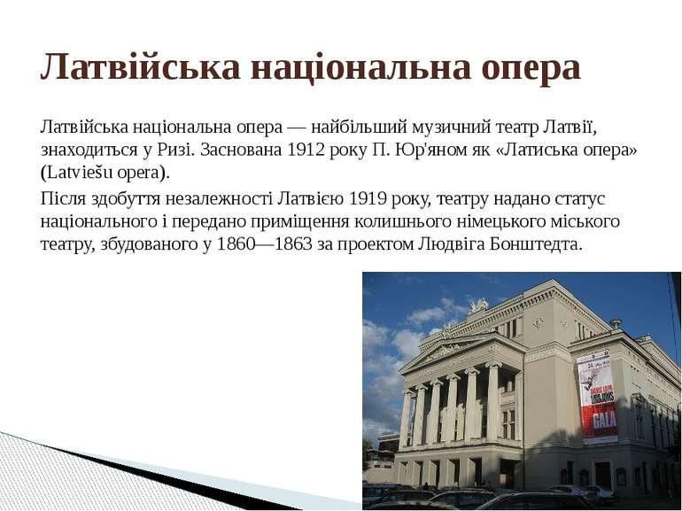Латвійська національна опера — найбільший музичний театр Латвії, знаходиться ...