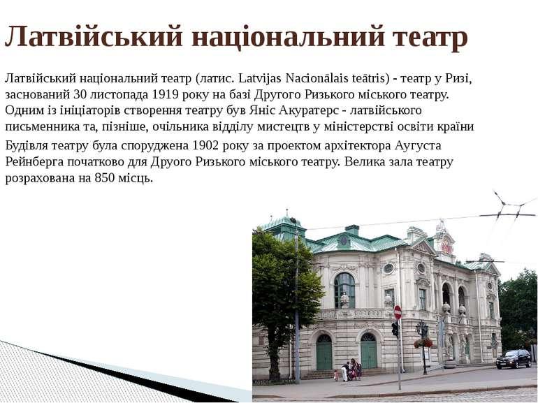 Латвійський національний театр (латис. Latvijas Nacionālais teātris) - театр ...