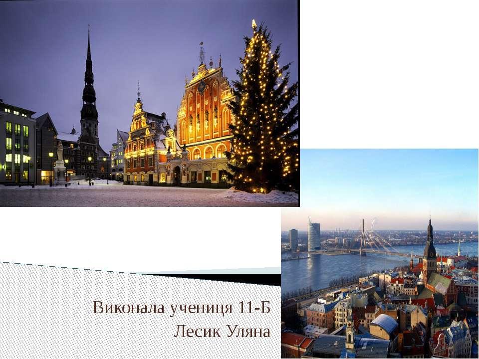 Латвія Виконала учениця 11-Б Лесик Уляна