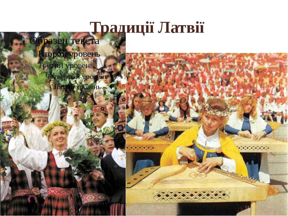 Традиції Латвії