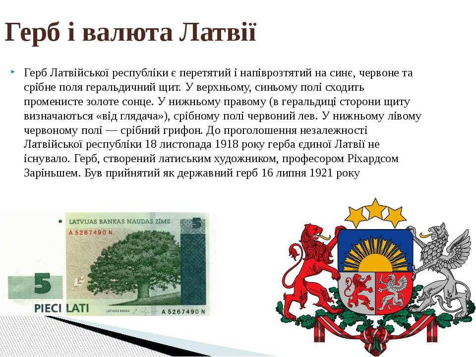 Герб Латвійської республіки є перетятий і напіврозтятий на синє, червоне та с...