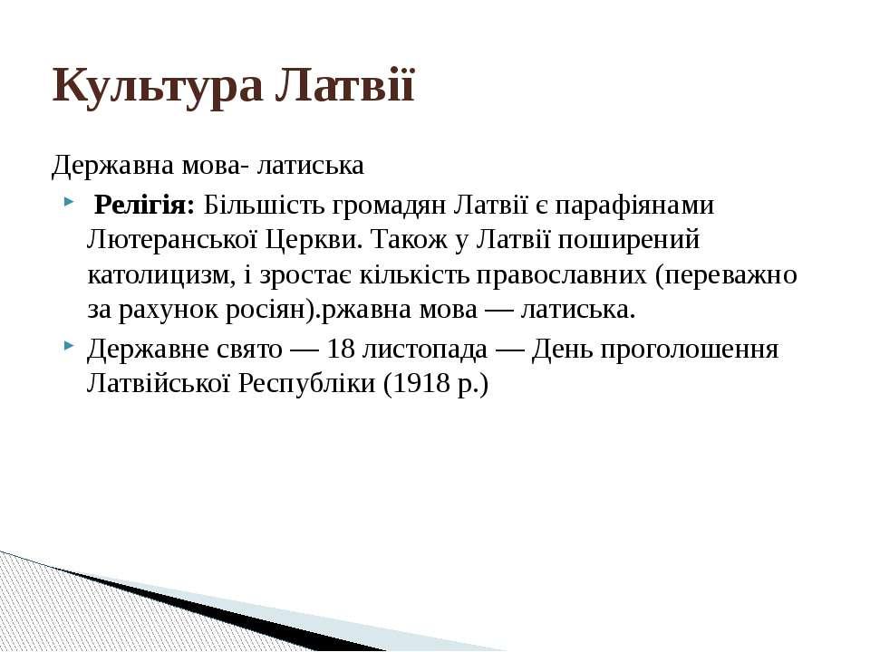 Державна мова- латиська Релігія: Більшість громадян Латвії є парафіянами Люте...
