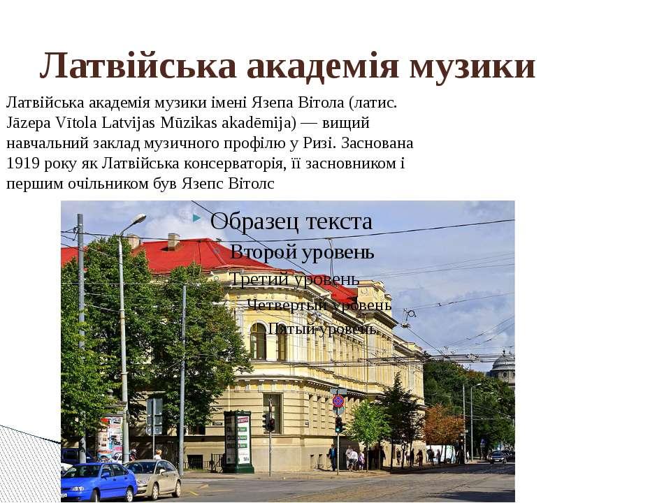 Латвійська академія музики Латвійська академія музики імені Язепа Вітола (лат...