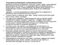 Порушення розщеплення і всмоктування білків Диспепсія гнильна: поліфекалія, г...