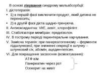 В основі лікування синдрому мальабсорбції: І. дієтотерапія: 1) в першій фазі ...