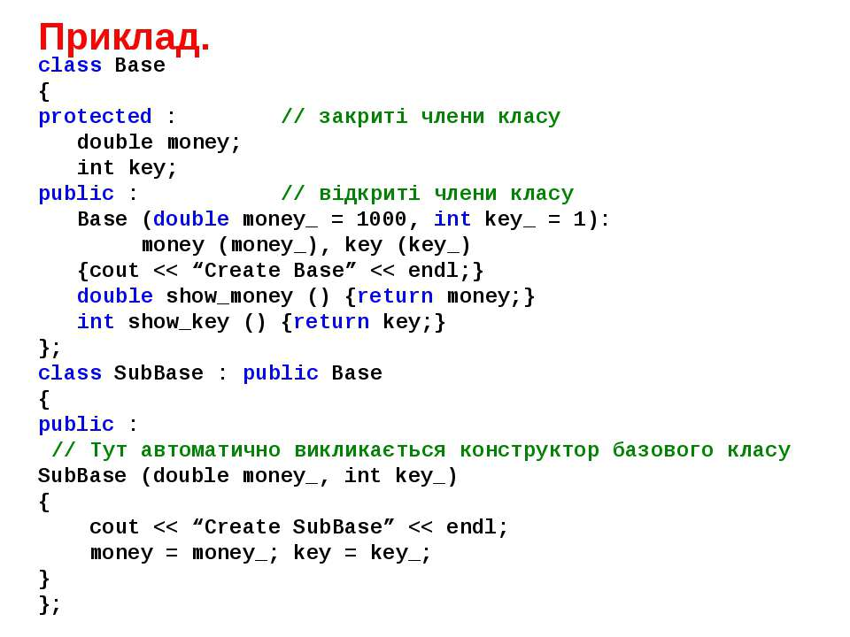 Приклад. class Base { protected : // закриті члени класу double money; int ke...