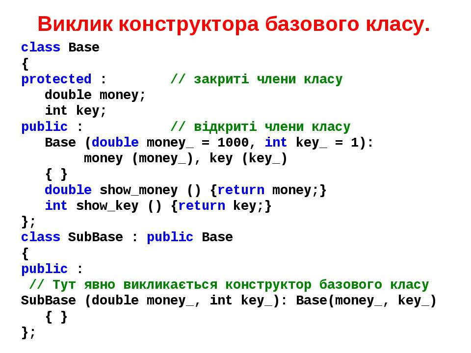 Виклик конструктора базового класу. class Base { protected : // закриті члени...