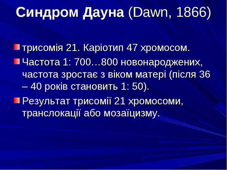 Синдром Дауна (Dawn, 1866) трисомія 21. Каріотип 47 хромосом. Частота 1: 700…...