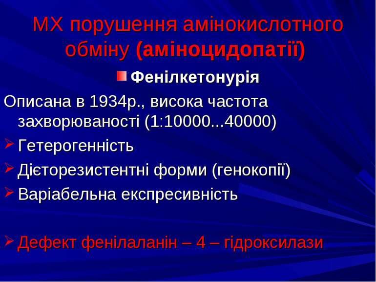 МХ порушення амінокислотного обміну (аміноцидопатії) Фенілкетонурія Описана в...