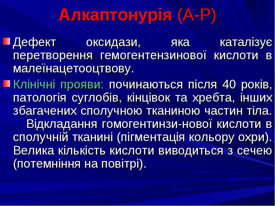 Алкаптонурія (А-Р) Дефект оксидази, яка каталізує перетворення гемогентензино...