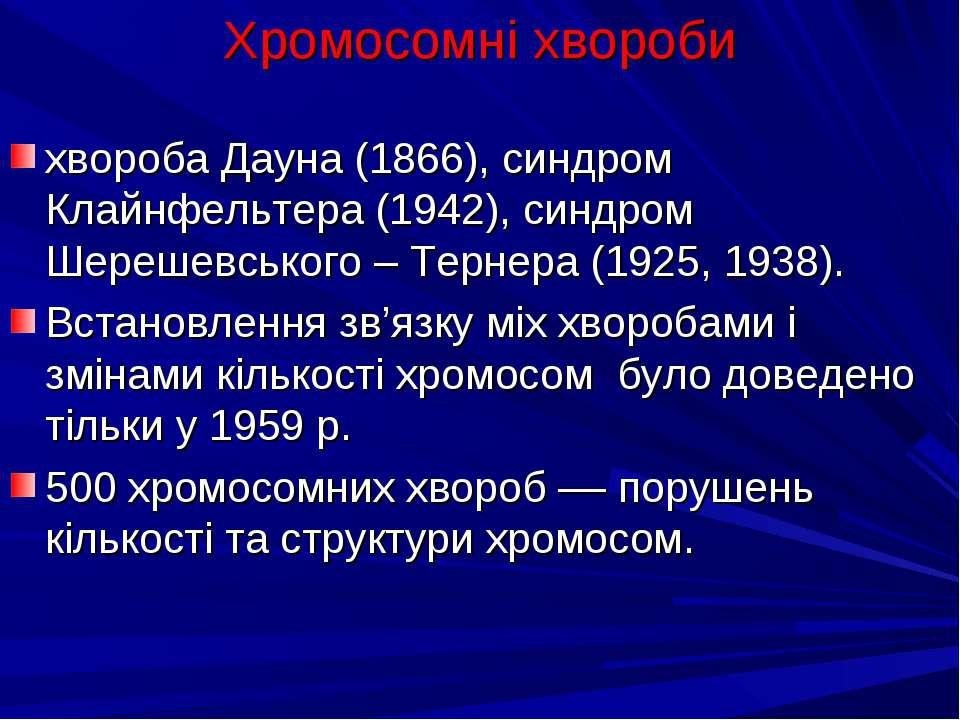 Хромосомні хвороби хвороба Дауна (1866), синдром Клайнфельтера (1942), синдро...