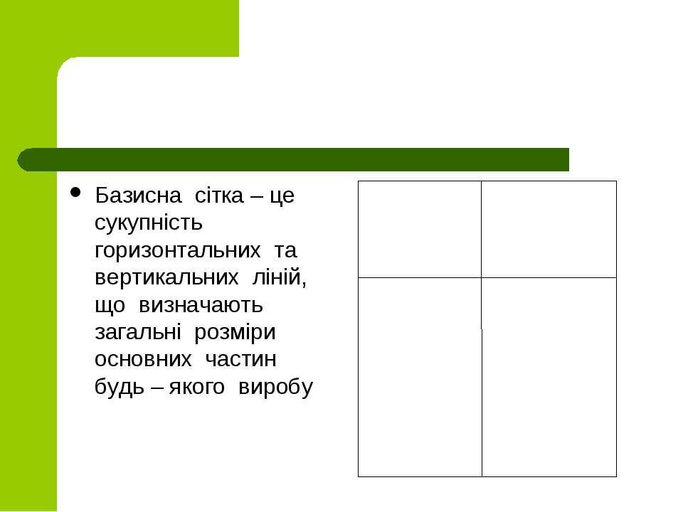Базисна сітка – це сукупність горизонтальних та вертикальних ліній, що визнач...