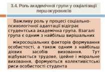 3.4. Роль академічної групи у соціалізації першокурсників Важливу роль у проц...