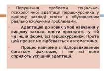 Порушення проблеми соціально-психологічної адаптації першокурсника у вищому з...