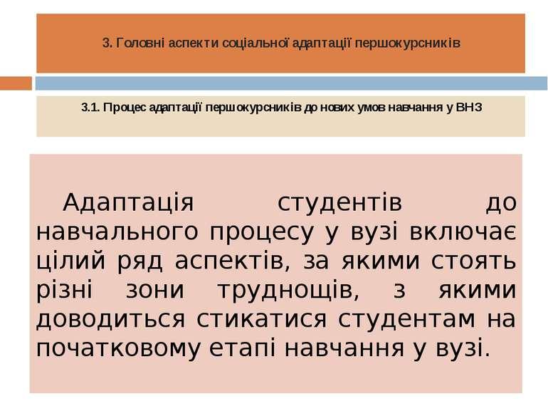 3. Головні аспекти соціальної адаптації першокурсників 3.1. Процес адаптації ...