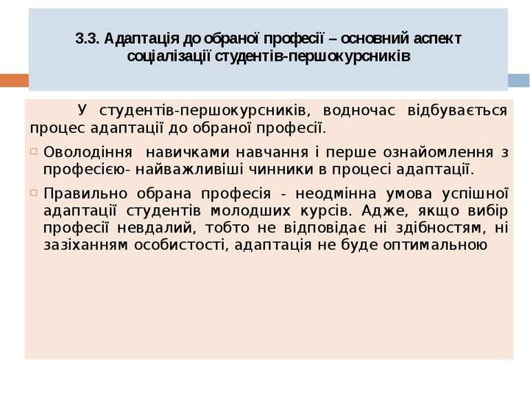 3.3. Адаптація до обраної професії – основний аспект соціалізації студентів-п...