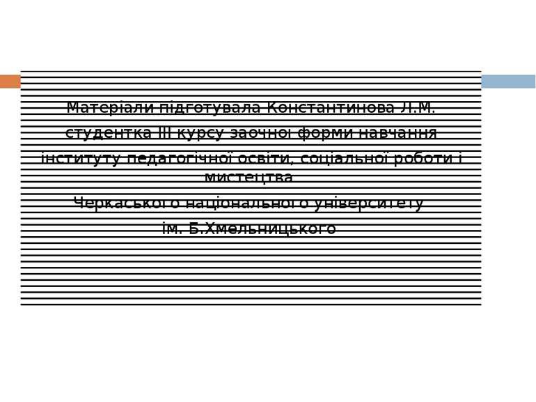 Матеріали підготувала Константинова Л.М. студентка ІІІ курсузаочної форми на...
