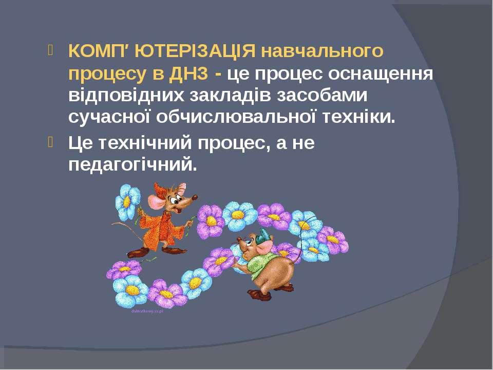 КОМП′ ЮТЕРІЗАЦІЯ навчального процесу в ДНЗ - це процес оснащення відповідних ...