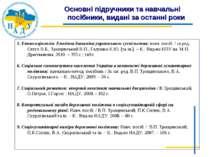 5. Етносоціологія. Етнічна динаміка українського суспільства: навч. посіб. / ...