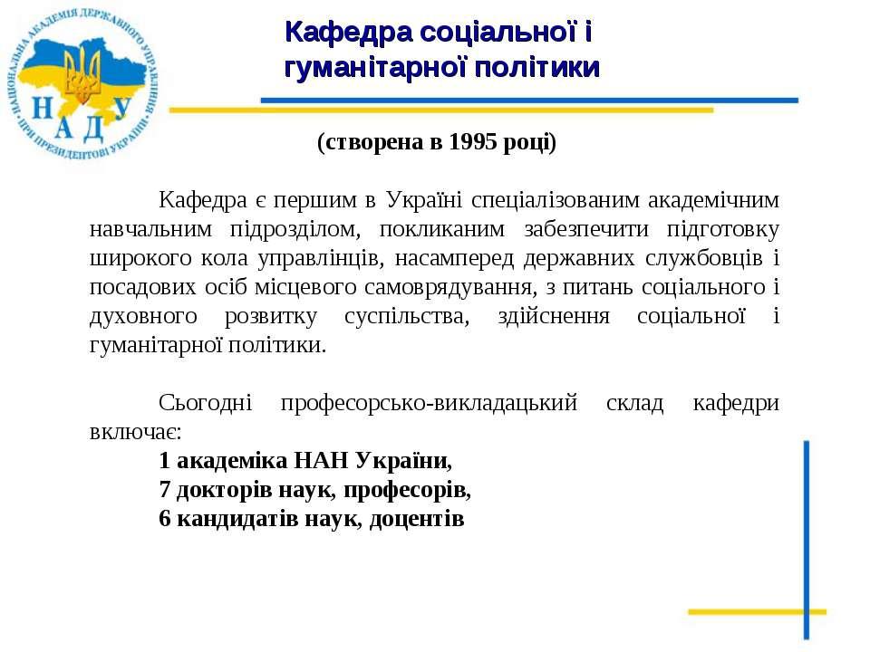 Кафедра соціальної і гуманітарної політики (створена в 1995 році) Кафедра є п...