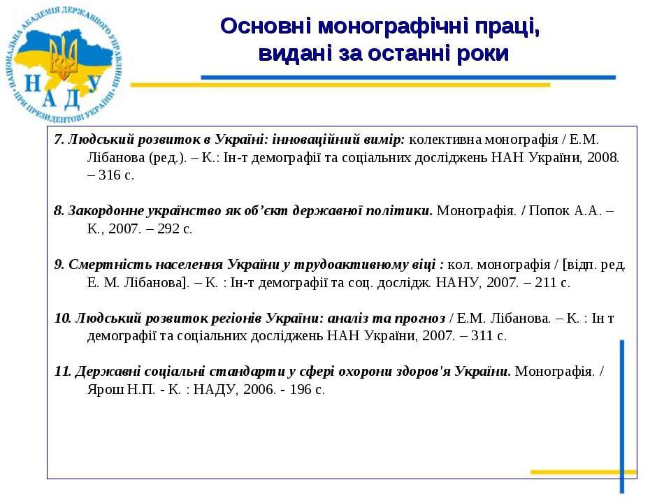 Основні монографічні праці, видані за останні роки 7. Людський розвиток в Укр...