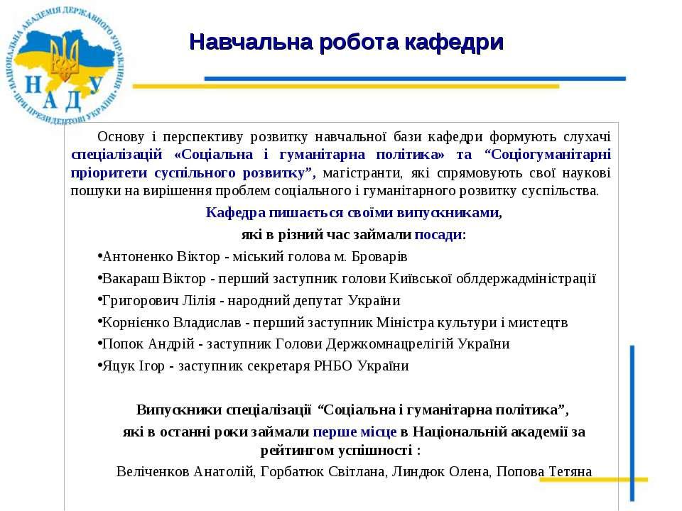 Навчальна робота кафедри Основу і перспективу розвитку навчальної бази кафедр...