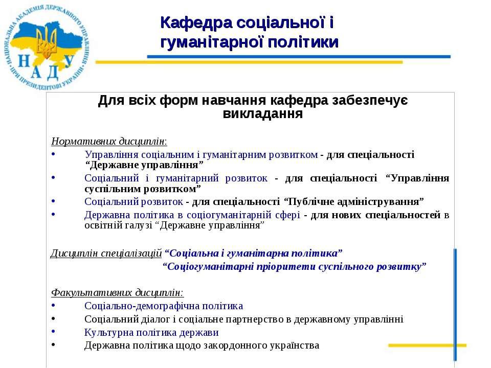 Кафедра соціальної і гуманітарної політики Для всіх форм навчання кафедра заб...